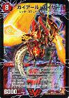 ガイアール・カイザー/激竜王ガイアール・オウドラゴン【ビクトリーカード】 キズあり!プレイ用