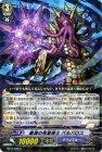 腐海の死霊術士 バルバロス【R】