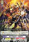 ランブルガン・ドラゴン【PR】