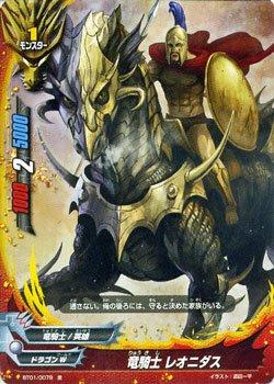 竜騎士 レオニダス