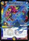 墓守の鐘 ベルリン【プロモーションカード】