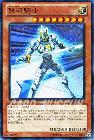 銀河騎士 【ウルトラレア】<br>【キズあり!プレイ用】