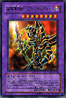 超魔導剣士−ブラック・パラディン【ウルトラレア】【キズあり!プレイ用】