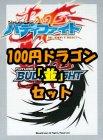 バディファイト「100円ドラゴン」レアリティ『並』全20種 x 各1枚セット