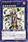 魔導法皇 ハイロン【ウルトラレア】【キズあり!プレイ用】