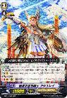 純真の宝石騎士 アシュレイ【キズあり!プレイ用】