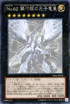 No.62 銀河眼の光子竜皇 【ホログラフィック】【キズあり!プレイ用】