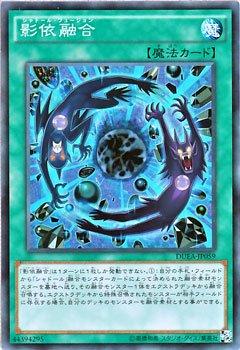 影依融合(シャドール・フュージョン) 【スーパーレア】