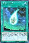 竜星の輝跡