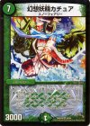 幻想妖精カチュア【ベリーレア】