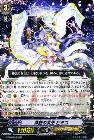 神託の女王 ヒミコ<br>【キズあり!プレイ用】