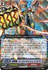 喧嘩屋 ワイルドラッシュ・ドラゴン【RRR】