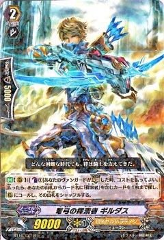 弩弓の探索者 ギルダス【R】