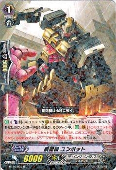 鋼闘機 ユンボット【R】