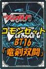 【数量限定】ヴァンガード 第16弾「竜剣双闘」コモン全60種 x 各1枚セット【特別大特価】