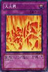 大火葬【スーパーレア】【キズあり!プレイ用】