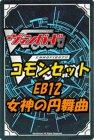 ヴァンガード EX第12弾「女神の円舞曲」コモン全19種 x 各1枚セット
