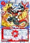 時空の火焔ボルシャック・ドラゴン/勝利の覚醒者ボルシャック・メビウス【スーパーレア】
