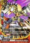 超武装騎竜 ヴァルベライズ・ドラゴン【ガチレア】