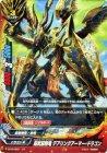 超武装騎竜 デアリングアーマー・ドラゴン(ホロ仕様)