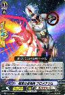 障壁の星輝兵 プロメチウム【RR】【キズあり!プレイ用】