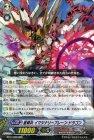 星輝兵 イマジナリープレーン・ドラゴン【RRR】