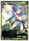 四型緑姫【ルリグコモン】