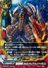 超武装騎竜 ガルガンチュアブレイド・ドラゴン【超ガチレア】