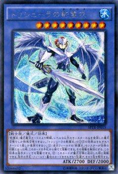 トリシューラの影霊衣(ネクロス) 【シークレットレア】