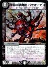 深淵の悪魔龍 パセオアビス