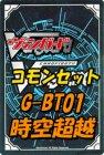 ヴァンガードG 第1弾「時空超越(ストライドジェネレーション)」コモン全60種 x 各1枚セット