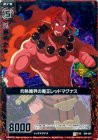 灼熱魔界の魔王レッドマグナス【ホログラム】