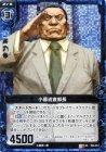 小暮巡査部長【ホログラム】