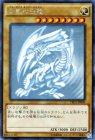 青眼の白龍【ホログラフィックレア】