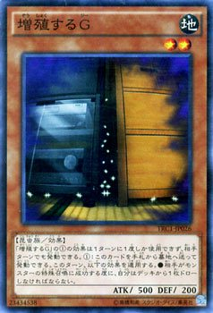 増殖するG【スーパーレア】