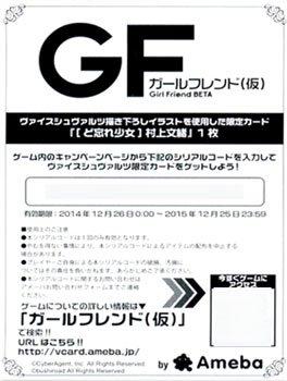 ガールフレンド(仮)「[ど忘れ少女]村上文緒」シリアルコード