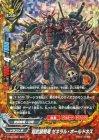 超武装騎竜 ゼネラル・ボールドネス【超ガチレア】