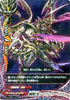 煉獄騎士団 ソードブレイカー・ドラゴン【ガチレア】