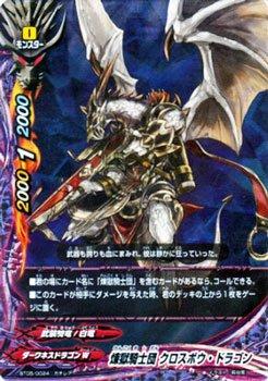 煉獄騎士団 クロスボウ・ドラゴン【ガチレア】