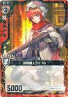 銃器職人ライフル【レア】