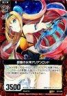 銀盤の女神アリアンロッド【ホログラム】