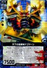 天下の金鯱城ナゴヤーン【ホログラム】