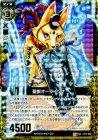 聖獣オーライヅナ【ホログラム】