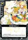 白の竜の巫女ニノ【プロモーション】