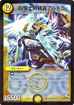 白騎士の精霊アルドラ(輪)【スーパーレア】