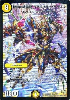封印の精霊龍ヴァルハラ・パラディン(小粒)【ヒーローズ・カード】