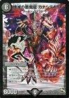 壊滅の悪魔龍 カナシミドミノ(横)【ヒーローズ・カード】