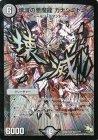 壊滅の悪魔龍 カナシミドミノ(斜め)【スーパーレア】