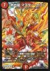 熱血龍 マスター・セブン(ブロック)【ヒーローズ・カード】