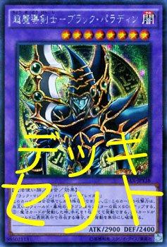 遊戯王カード【入門】ブラックパラディンデッキ オリジナルデッキ